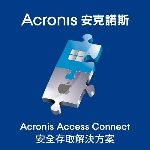 Acronis Access Connect 安全存取解決方案(原為 ExtremeZ-IP)